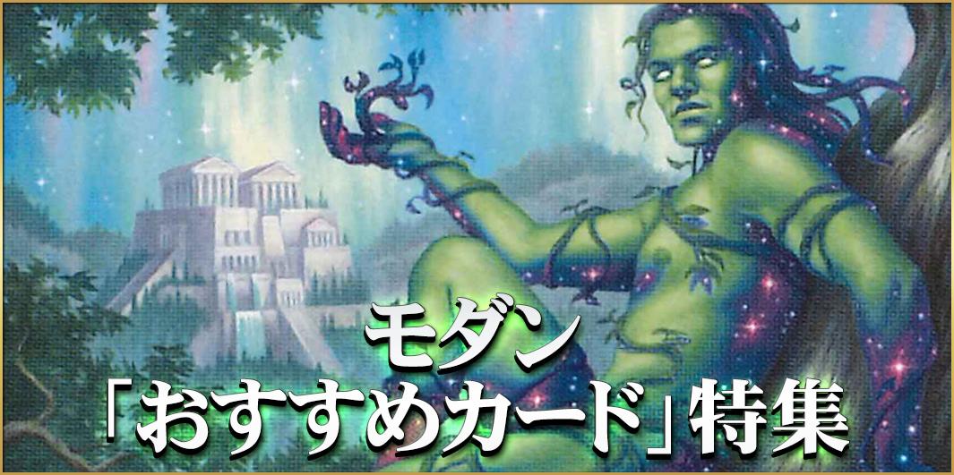 モダン 「おすすめカード」特集