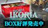 MTG『イコリア:巨獣の棲処』BOX予約受付中!!