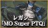 レガシー「MO Super PTQ」特集