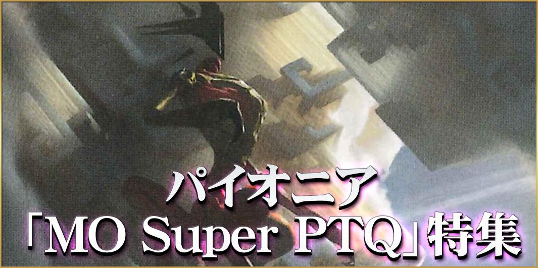 パイオニア「MO Super PTQ」 特集