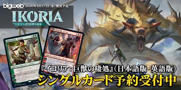 カードゲーム通販Bigweb