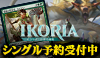 MTG『イコリア:巨獣の棲処』シングルカード予約受付中!!
