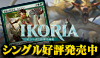 MTG『イコリア:巨獣の棲処』シングルカード好評発売中!!
