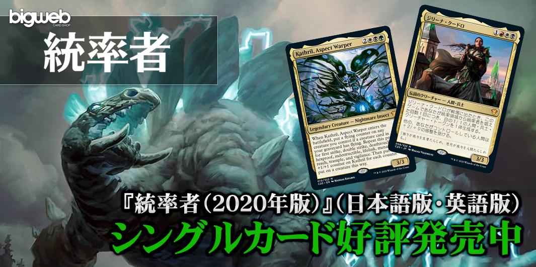 MTG『統率者(2020年版)』シングルカード好評発売中!!