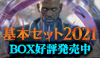 MTG『基本セット2021』BOX予約受付中!!