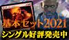 MTG『基本セット2021』シングルカード好評発売中!!