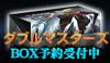 MTG『ダブルマスターズ』BOX予約受付中!!