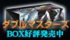MTG『ダブルマスターズ』BOX好評発売中!!