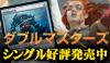 MTG『ダブルマスターズ』シングルカード好評発売中!!