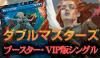 MTG『ダブルマスターズ』VIP版シングルカード好評発売中!!