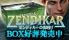 MTG『ゼンディカーの夜明け』BOX好評発売中!!