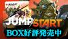 マジック:ザ・ギャザリング『Jump Start』BOX好評発売中