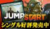 マジック:ザ・ギャザリング『Jump Start』シングルカード好評発売中