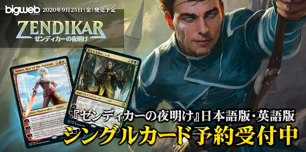 MTG『:ゼンディカーの夜明け』シングルカード予約受付中!!