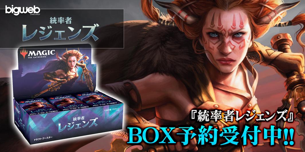 MTG『統率者レジェンズ』BOX予約受付中!!