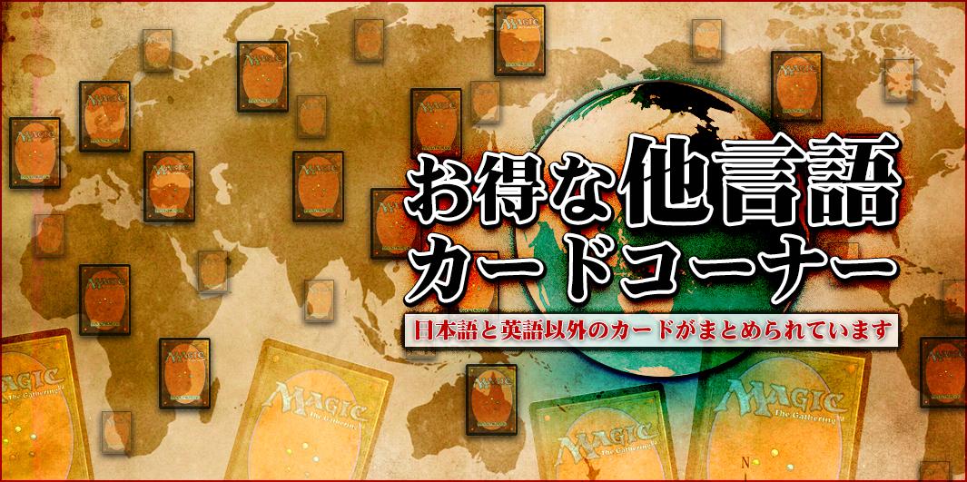 「お得な他言語カードコーナー!」特集ページ