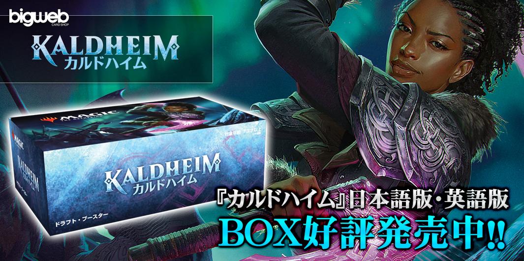 MTG『カルドハイム』BOX好評発売中