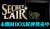 MTG Secret Lair 未開封BOX好評発売中!!