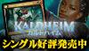 MTG『カルドハイム』シングルカード好評発売中