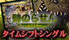 MTG『時のらせんリマスター』タイムシフト シングルカード好評発売中