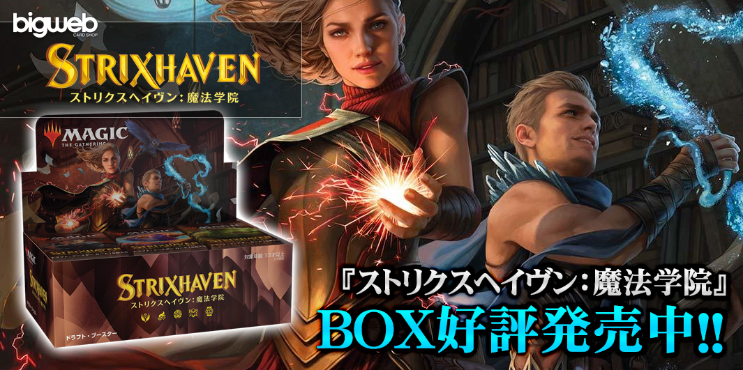 MTG『ストリクスヘイヴン:魔法学院』BOX好評発売中!!