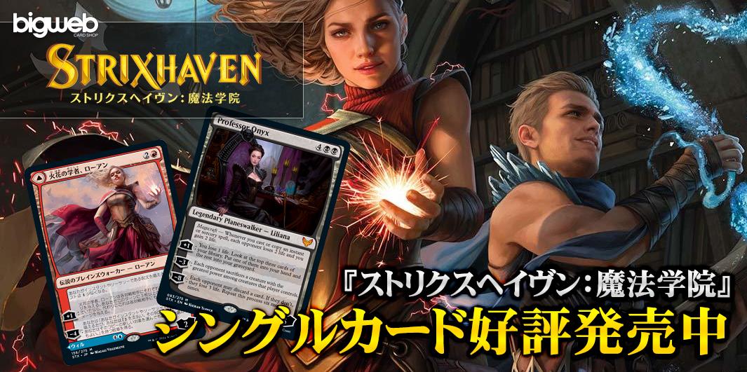 MTG『ストリクスヘイヴン:魔法学院』シングルカード好評発売中!!