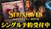 MTG『ストリクスヘイヴン:魔法学院』シングルカード予約受付中!!