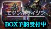 MTG『モダンホライゾン2』BOX好評発売中!!