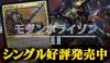 MTG『モダンホライゾン2』シングルカード予約受付中!!