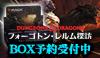 MTG『フォーゴトン・レルム探訪』BOX予約受付中!!