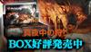 MTG『イニストラード:真夜中の狩り』BOX好評発売中!!