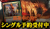 MTG『イニストラード:真夜中の狩り』シングルカード予約受付中!!