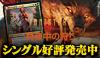 MTG『イニストラード:真夜中の狩り』シングルカード好評発売中!!