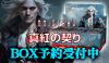 MTG『イニストラード:真紅の契り』BOX好評発売中!!