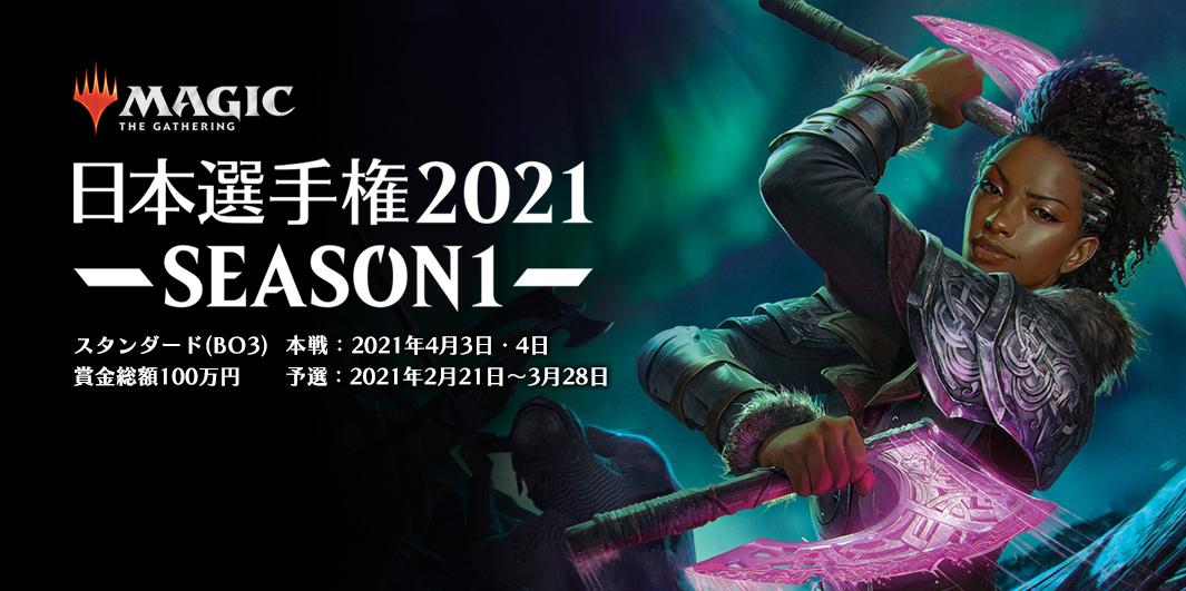 日本選手権2021