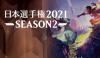 日本選手権2021 Season2