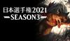 日本選手権2021 Season3
