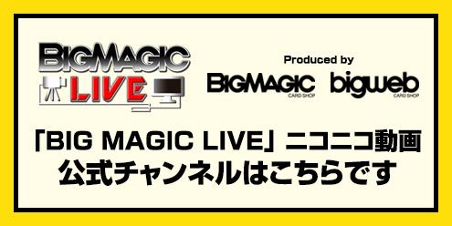 BIG MAGIC LIVEニコニコ動画公式チャンネル