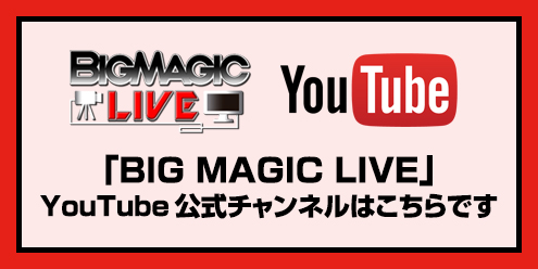 BIG MAGIC LIVE YouTube公式チャンネル
