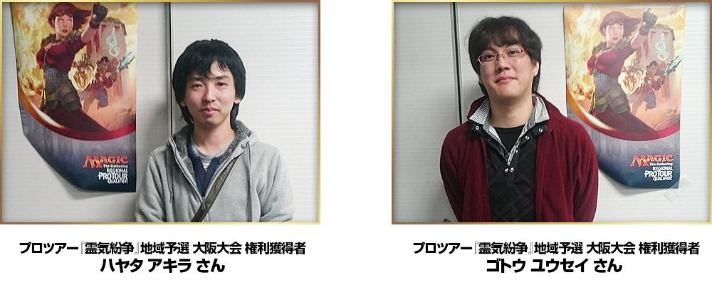 プロツアー『霊気紛争』地域予選 大阪大会 権利獲得者