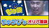 りゅうじ's オリパ・福袋コーナー