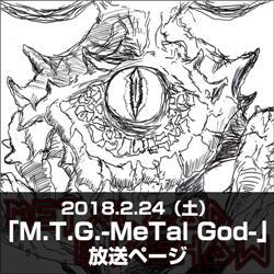 M.T.G. -Metal God-