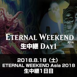 ETERNAL WEEKEND Asia 2018 生中継1日目