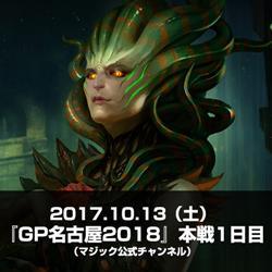 GP名古屋2018 本戦1日目