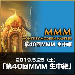 第40回MMM生中継