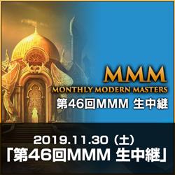 第46回MMM生中継
