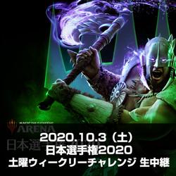 日本選手権2020 土曜ウィークリーチャレンジ 生中継