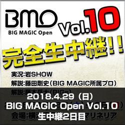 BIG MAGIC Open Vol.10 生中継2日目