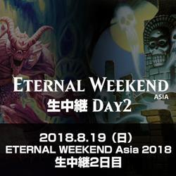ETERNAL WEEKEND Asia 2018 生中継2日目