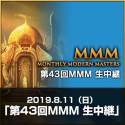 第43回MMM生中継